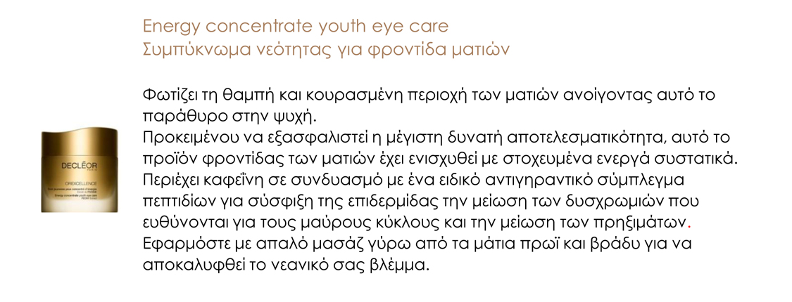 Decleor Energy concentrate youth eye care