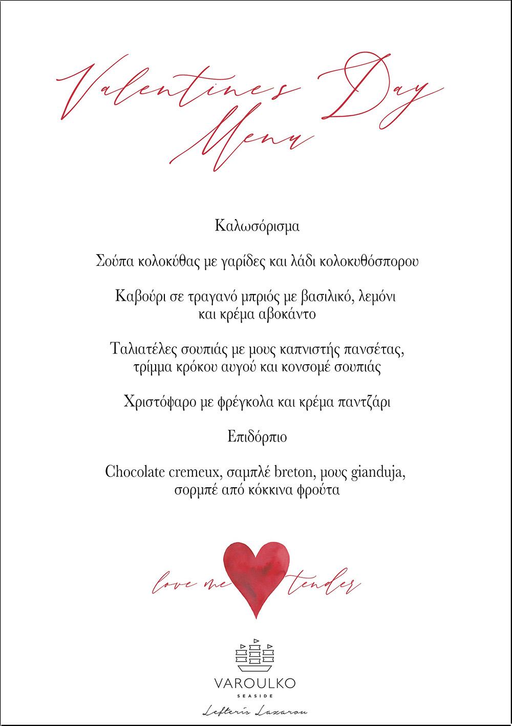 Varoulko Valentine menu 2020