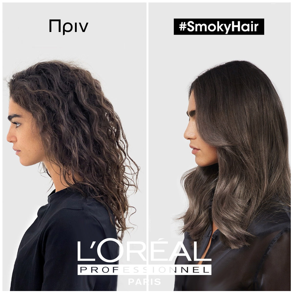 Before & After Smoky Hair (1)