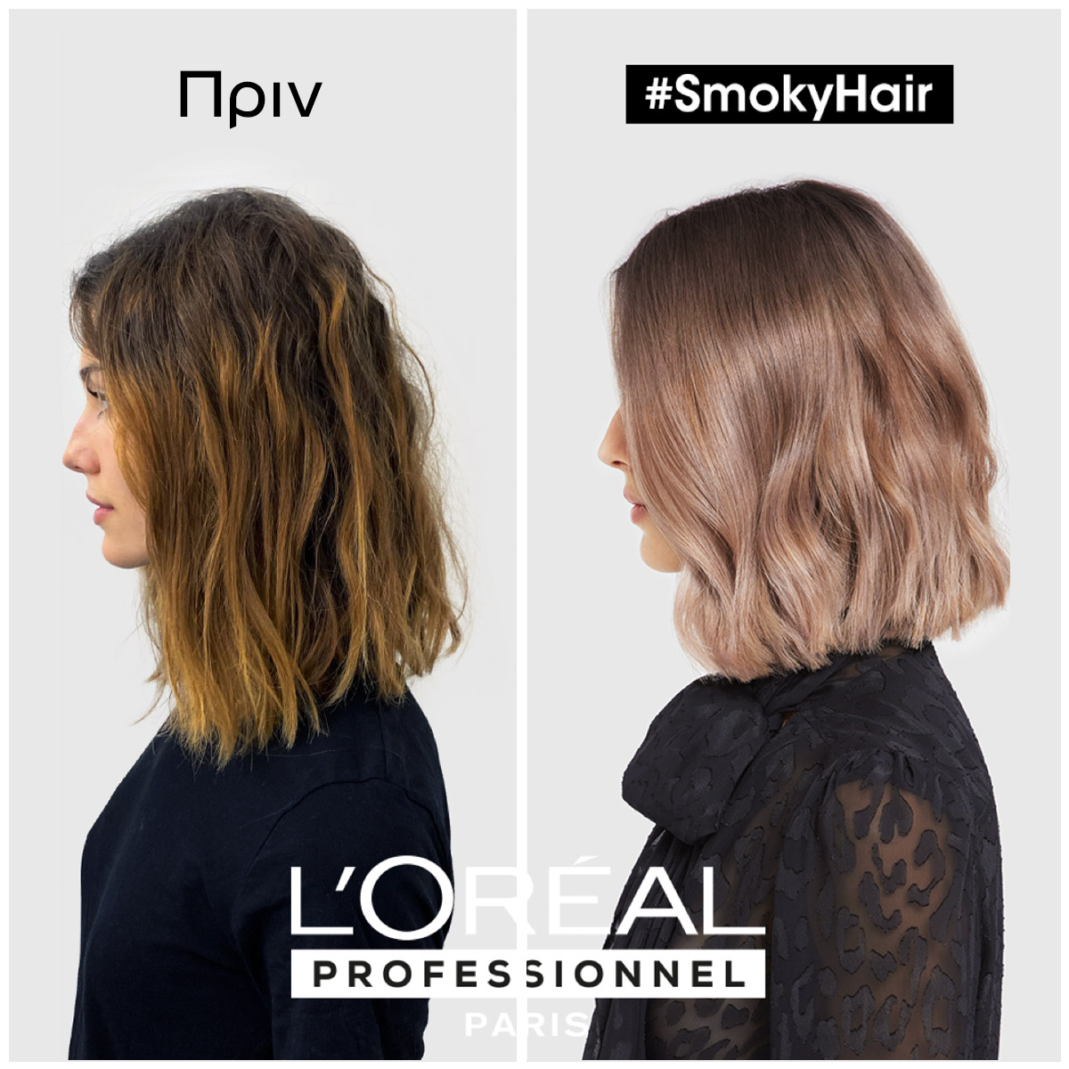 Before & After Smoky Hair (5)